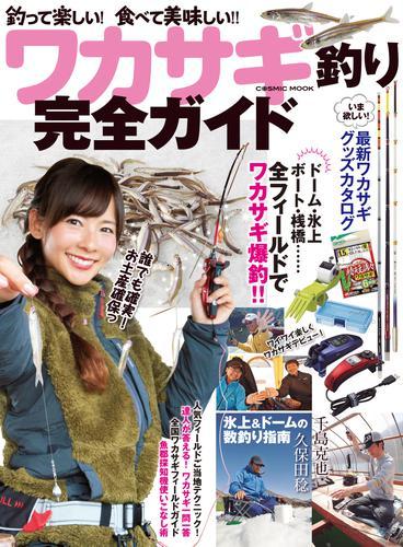 ワカサギ釣り完全ガイド / コスミック出版釣り編集部