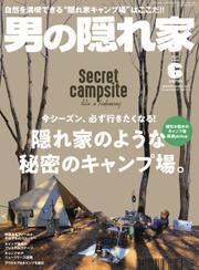 男の隠れ家 (2021年6月号) / 三栄