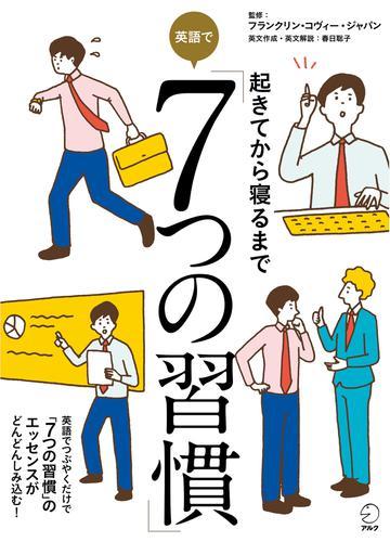 [音声DL付]起きてから寝るまで 英語で「7つの習慣」 / フランクリン・コヴィー・ジャパン