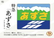 旅鉄Collection 001 特急「あずさ」 / 旅と鉄道編集部