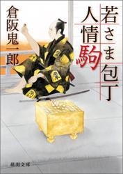 若さま包丁人情駒 / 倉阪鬼一郎