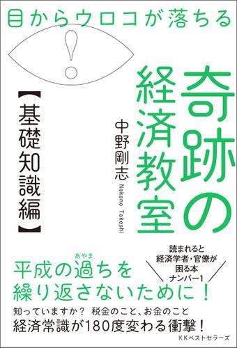目からウロコが落ちる 奇跡の経済教室【基礎知識編】 / 中野剛志