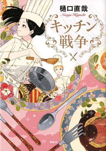 キッチン戦争 / 樋口直哉