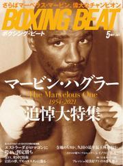 BOXING BEAT(ボクシング・ビート) (2021年5月号) / フィットネススポーツ