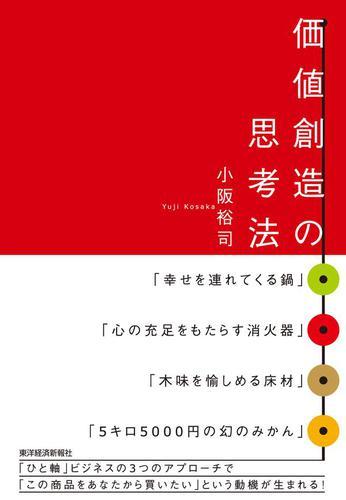 価値創造の思考法 / 小阪裕司
