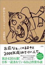 夢をかなえるゾウ1 / 水野敬也