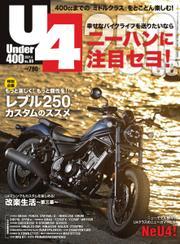 Under400(アンダーヨンヒャク) (No.88) / クレタパブリッシング