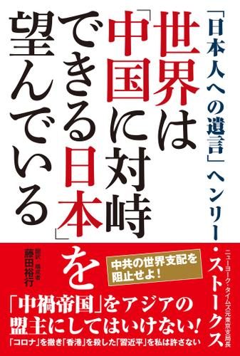 世界は「中国に対峙できる日本」を望んでいる / ヘンリー・ストークス