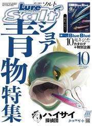 Lure magazine Salt(ルアーマガジンソルト) (2021年10月号) / 内外出版社