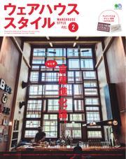 エイ出版社の実用ムックシリーズ (ウェアハウススタイル VOL.2) / エイ出版社