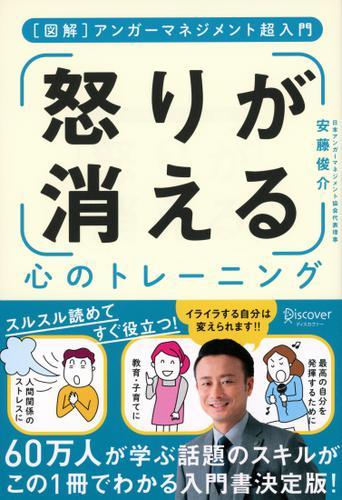 「怒り」が消える心のトレーニング / 安藤俊介