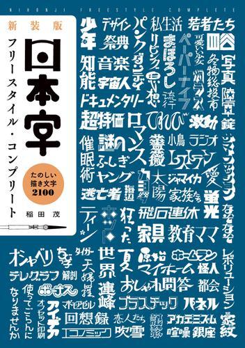 新装版 日本字フリースタイル・コンプリート / 稲田茂