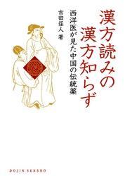 漢方読みの漢方知らず : 西洋医が見た中国の伝統薬 / 吉田荘人