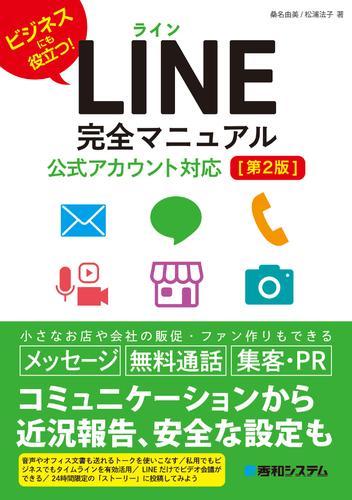 LINE完全マニュアル[第2版]公式アカウント対応 / 桑名由美
