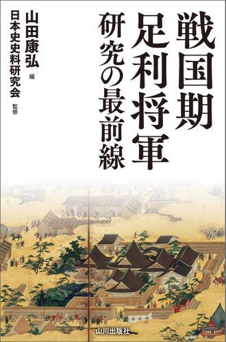 戦国期足利将軍研究の最前線 / 山田康弘