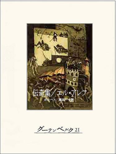 伝奇集/エル・アレフ / 篠田一士