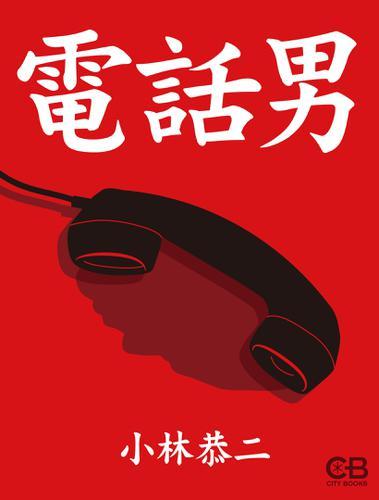 電話男 / 小林恭二