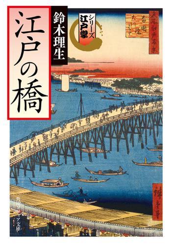シリーズ江戸学 江戸の橋 / 鈴木理生