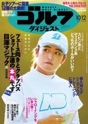 週刊ゴルフダイジェスト (2021/10/12号) / ゴルフダイジェスト社
