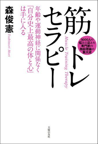筋トレセラピー / 森俊憲