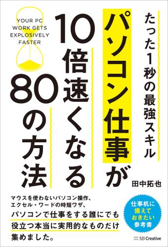 パソコン仕事が10倍速くなる80の方法 たった1秒の最強スキル / 田中拓也