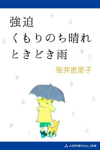 強迫 くもりのち晴れ ときどき雨 / 笹井恵里子