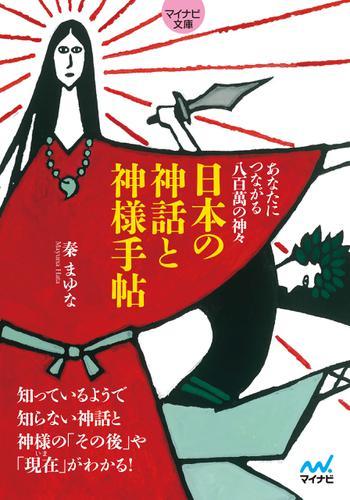 【マイナビ文庫】日本の神話と神様手帖 あなたにつながる八百萬の神々 / 秦まゆな