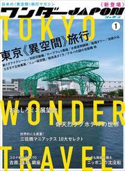 ワンダーJAPON(1)~日本で唯一の「異空間」旅行マガジン!~ / standards