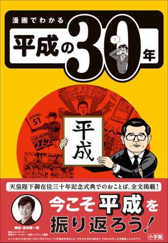 漫画でわかる平成の30年 / 森本一樹