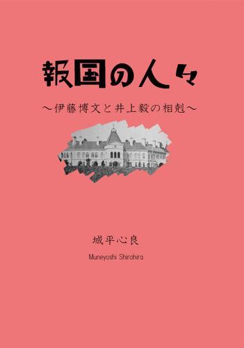 報国の人々 伊藤博文と井上毅の相剋 / 城平心良