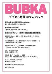 BUBKA コラムパック 2021年5月号 / BUBKA編集部