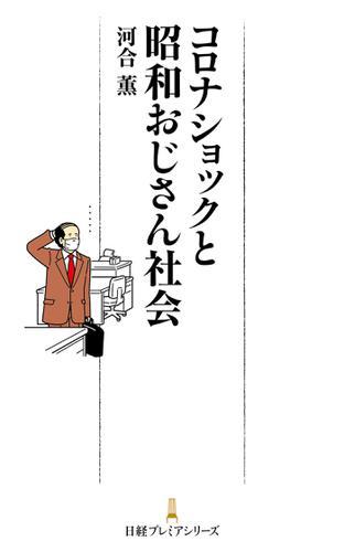 コロナショックと昭和おじさん社会 / 河合薫