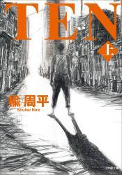 TEN 上 / 楡周平