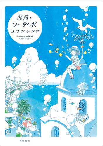 8月のソーダ水 / コマツ シンヤ