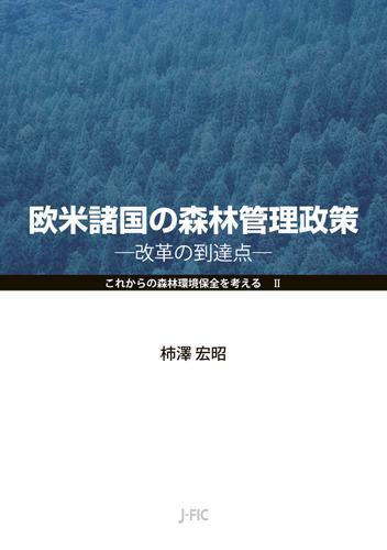 欧米諸国の森林管理政策 / 柿澤宏昭