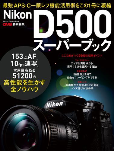ニコンD500スーパーブック / CAPA&デジキャパ!編集部