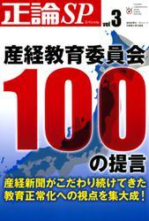 正論SP(スペシャル) (産経教育委員会100の提言) / 産経新聞社