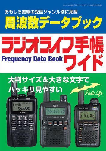ラジオライフ手帳ワイド / 三才ブックス