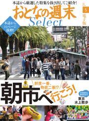 おとなの週末セレクト (「朝市に行こう!&東京水上散歩」<2017年5月号>)
