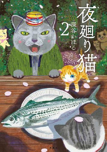 夜廻り猫(2) / 深谷かほる