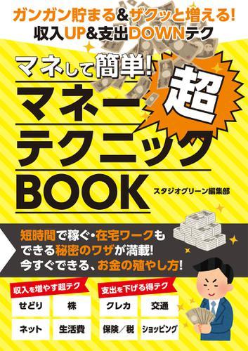 マネして簡単! マネー超テクニックBOOK / スタジオグリーン編集部