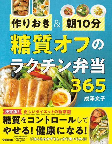 作りおき&朝10分 糖質オフのラクチン弁当365 / 成澤文子