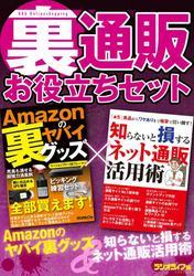 「裏」通販お役立ちセット 【合本】Amazonのヤバイ裏グッズ+知らないと損するネット通販活用術