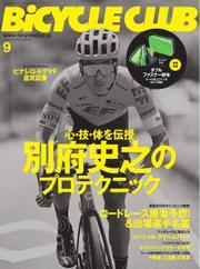 BiCYCLE CLUB(バイシクルクラブ) (2021年9月号) / マイナビ出版