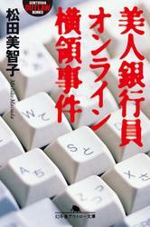 美人銀行員オンライン横領事件 / 松田美智子