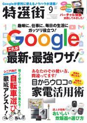 特選街 (2021年9月号) / マキノ出版