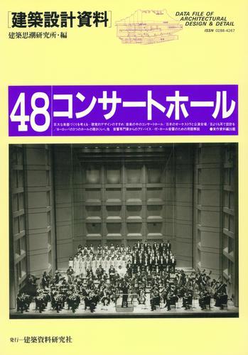 コンサートホール / 建築思潮研究所