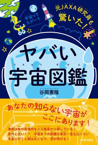 元JAXA研究員も驚いた!ヤバい「宇宙図鑑」 / 谷岡憲隆
