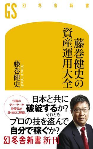 藤巻健史の資産運用大全 / 藤巻健史