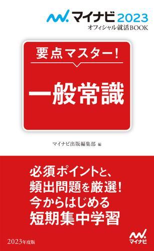 マイナビ2023 オフィシャル就活BOOK 要点マスター! 一般常識 / マイナビ出版編集部